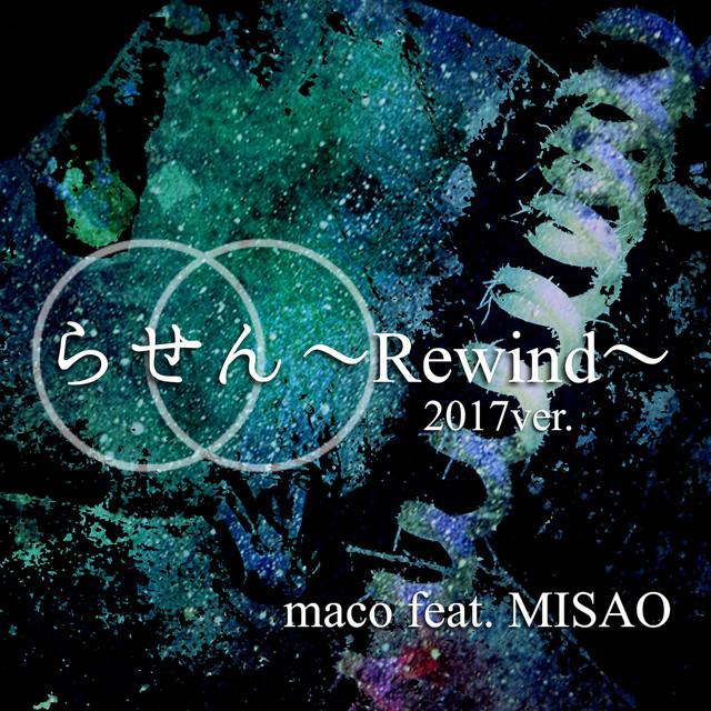 【mp3】らせん〜Rewind〜2017ver.
