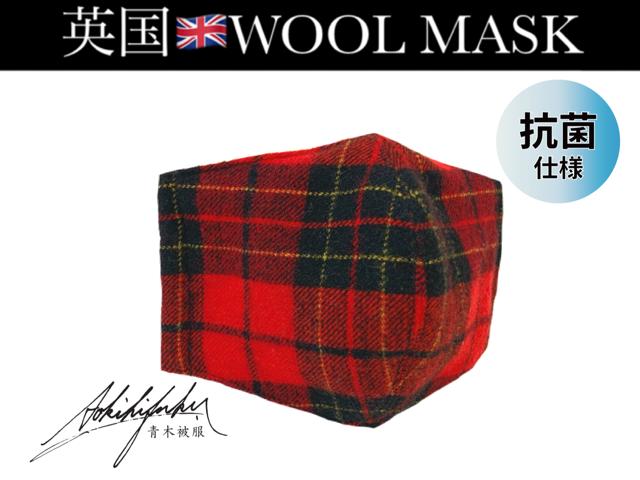 英国ウールマスク 立体型タータンレッド