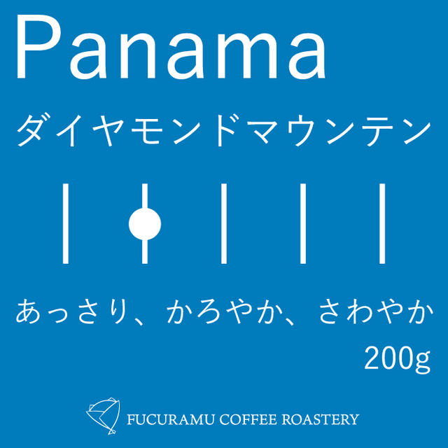パナマ ラ エスメラルダ農園 ダイヤモンドマウンテン【ハイ】200g