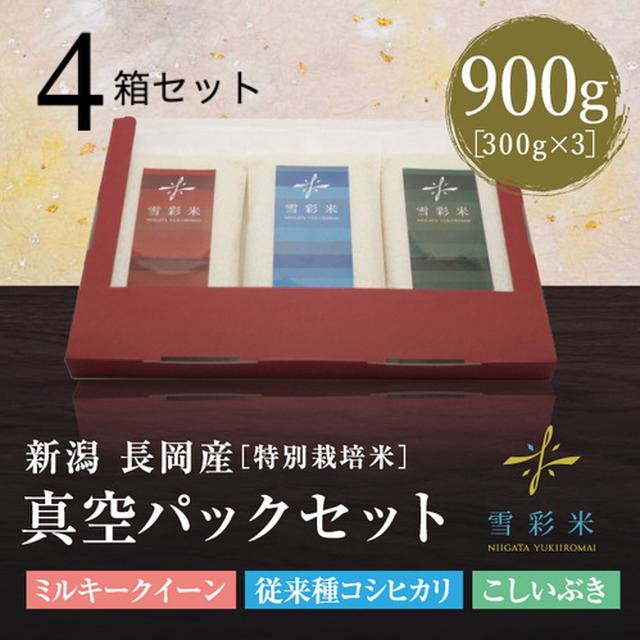 【雪彩米】長岡産 特別栽培米 令和2年産 3種真空パック 4箱セット