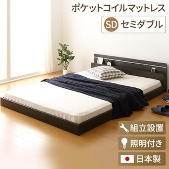 【組立設置費込】 日本製 フロアベッド 照明付き 連結ベッド セミダブル (ポケットコイルマットレス付き) 『NOIE』 ノイエ ダークブラウン 【代引不可】