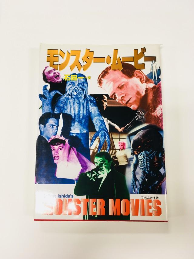 【僅少】モンスター・ムービー