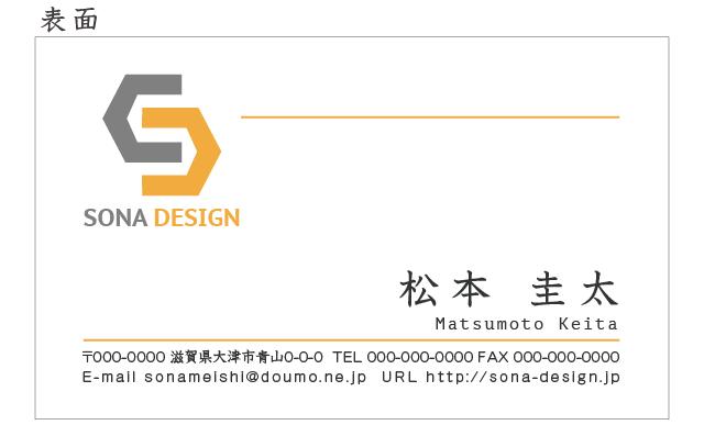 ビジネス両面名刺・オレンジ 002 100枚