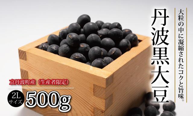 [KK007N] 京丹波産 丹波黒大豆(2Lサイズ) 500g