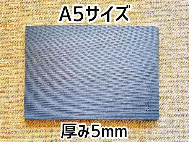 ニクイタ・ソロ  A5サイズ  5mm