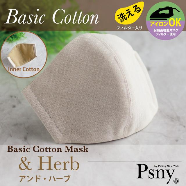 コットン・オフホワイト(&ハーブ) 花粉・黄砂 フィルター入り 立体マスク 大人用 リバーシブル 抗菌 防臭