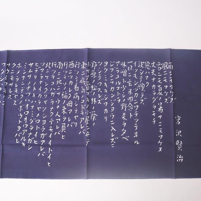 雨ニモマケズ全文タオル