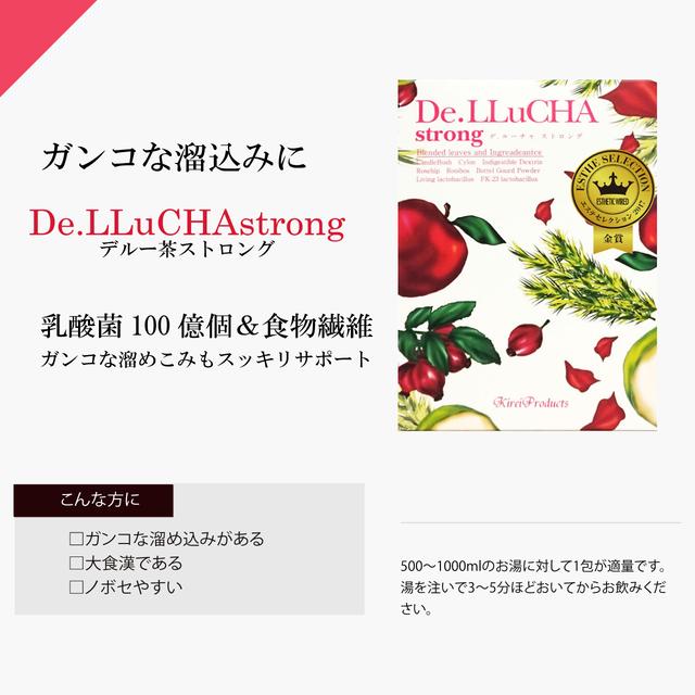 デ・ルー茶ストロング~排出&腸内環境美活