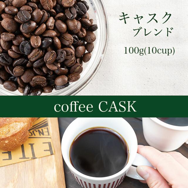キャスクブレンド・100g(10杯分)豆or粉 ブレンドコーヒー 酸味が少なくおうちカフェにおすすめ