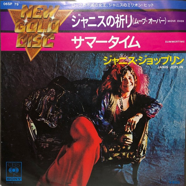 [中古7inch]  Janis Joplin ‎– Move Over