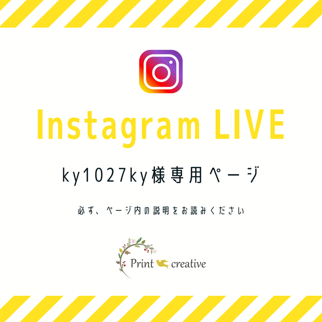 ky1027ky様専用★Instagram LIVE販売お手続きページ