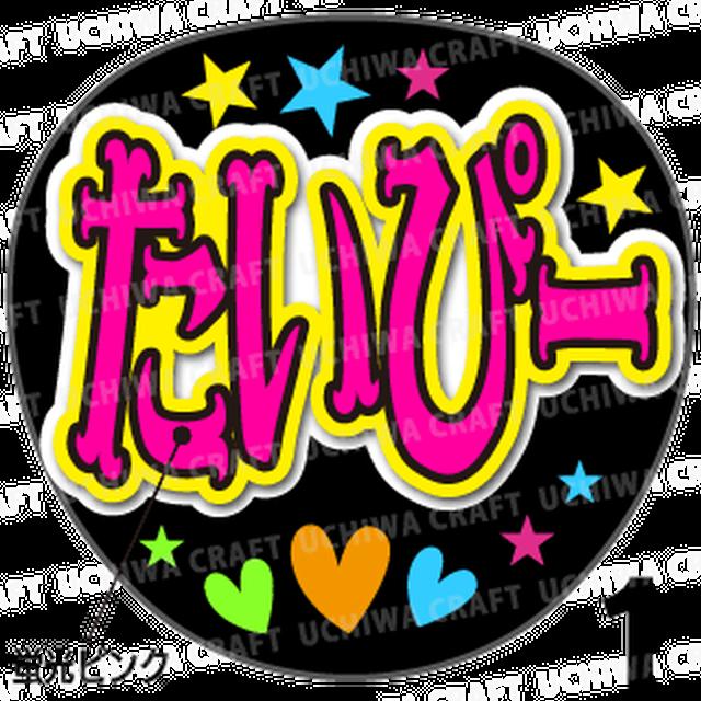 【蛍光プリントシール】【Kis-My-Ft2/藤ヶ谷太輔】『たいぴー』コンサートやライブに!手作り応援うちわでファンサをもらおう!!!