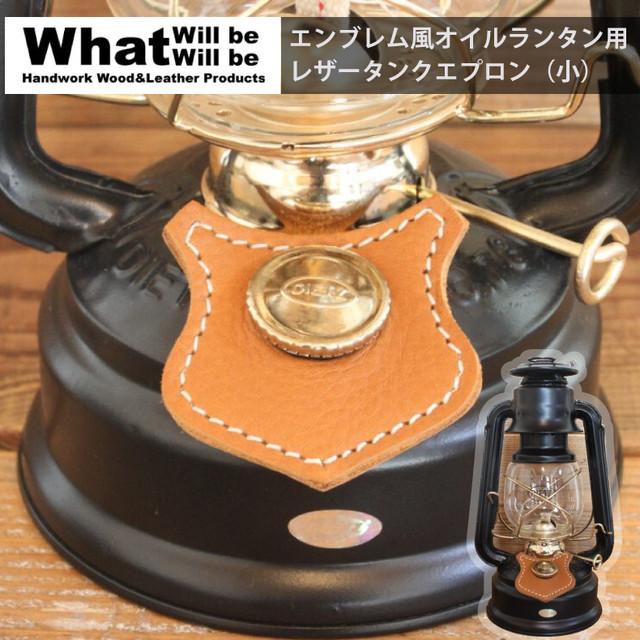 What will be will be レザー CB缶 カセット ガス缶 カバー ハンドメイド レザー 本皮 アウトドア キャンプ グッズ wb0008