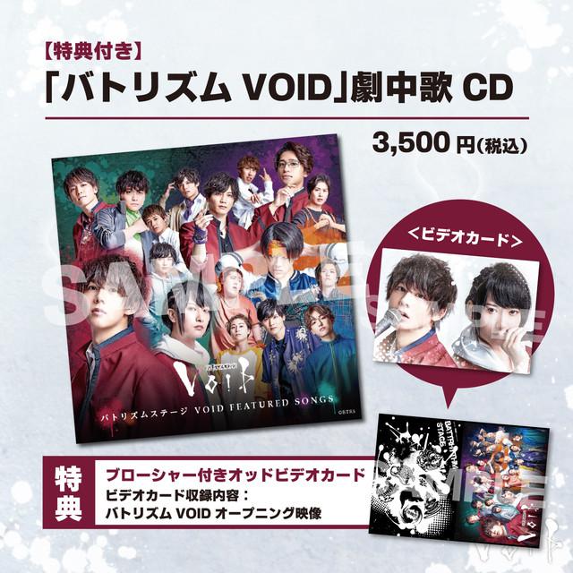 【特典付き】劇中歌CD/舞台「青春歌闘劇バトリズムステージVOID」