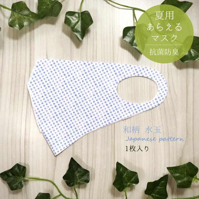 夏用|あらえるマスク 抗菌・防臭加工|トロピカルピンク(1枚入り) LIB design mask