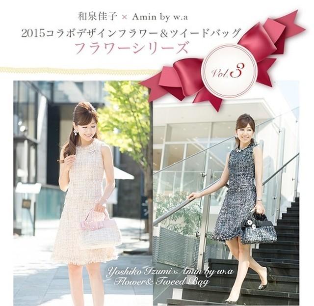 和泉佳子×Amin by w.a フラワー&ツイードバッグ