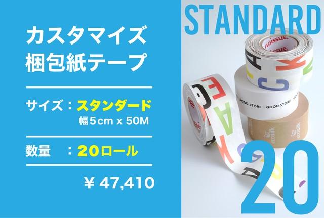 *カスタマイズ*梱包紙テープ standard 20ロール