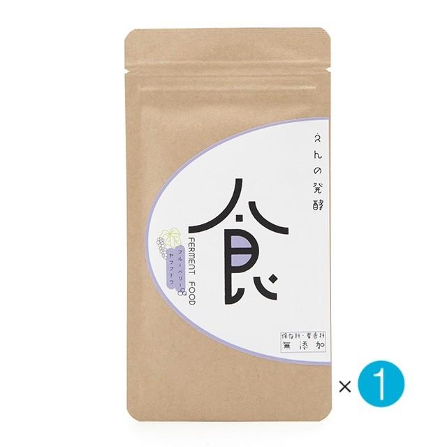 えんの発酵「食」ヤマブドウ+ブルーベリー 1袋(7包)