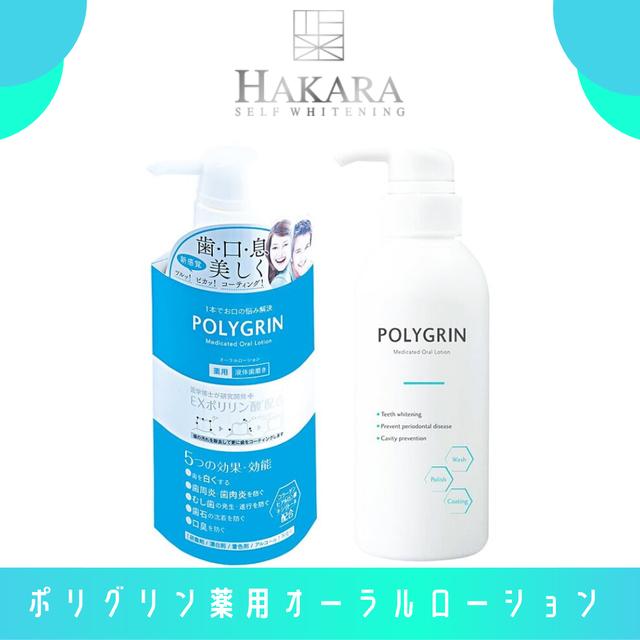 【定期便】POLYGRIN(ポリグリン)薬用オーラルローション