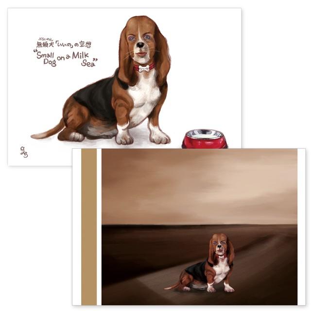 """エ☆ミリー吉元 / 【ポストカード2種4枚組】『無頼犬(ぶらいわん)「いいの」""""Small Dog on a Milk Sea""""』"""