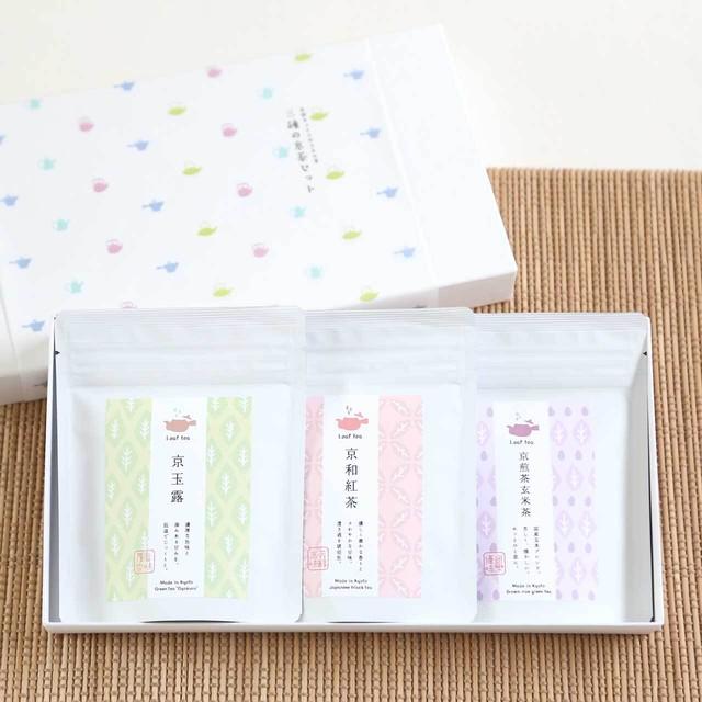 水出しもOK!三種の京茶・白貼箱ギフトセット(玉露・和紅茶・煎茶玄米茶)