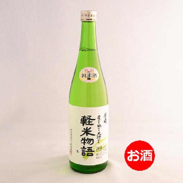 軽米物語 特別純米酒