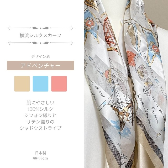 シルク100%|日本製|横浜スカーフ 手捺染 アドベンチャー|シック&クールなイメージ♪【sp028】