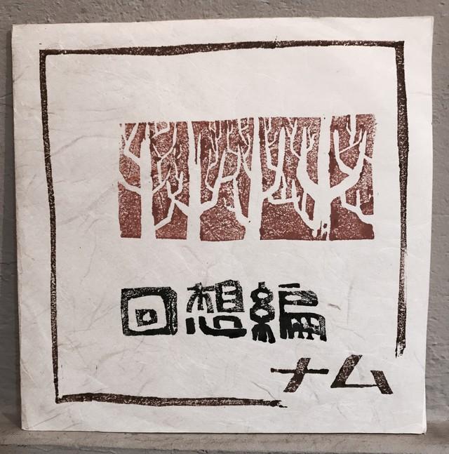 """●ナム / 回想編 ・ 南無 (7"""")"""