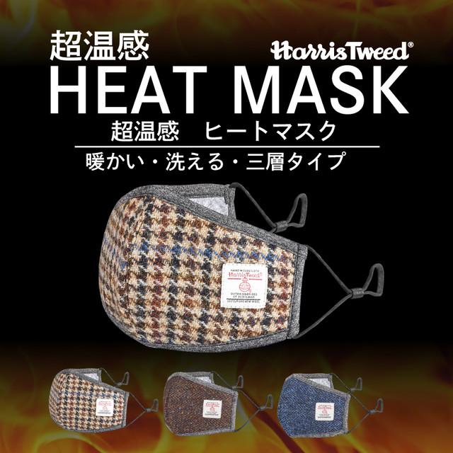 限定カラー【抗菌】超温感「HEAT MASK ハリスツイード」コロナウイルス対策 ヒートマスク 3層タイプ【HM007】