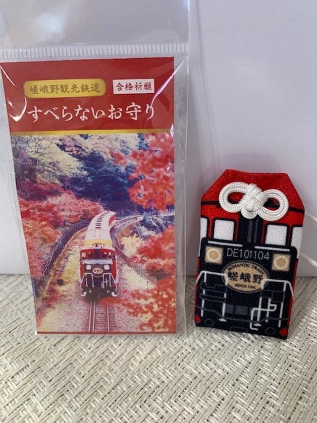2021年嵯峨野観光鉄道オリジナル卓上カレンダー