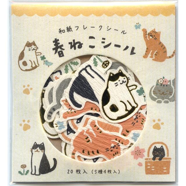 猫シール(春ねこ)