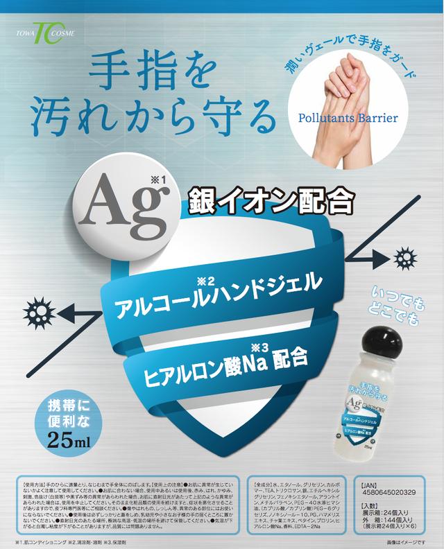 【5本セット】アルコールハンドジェルT25ml