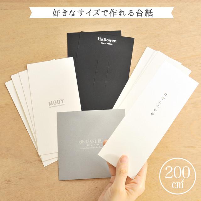 【名入れ箔押し】好きなサイズで作れる台紙(パール・マット・クラフト・グレー・ブラック)200㎠以内 100枚 SF01
