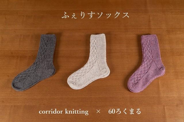 (糸のみ)新色!ふぇりすソックス2021 編み物キット byコリドーニッティング