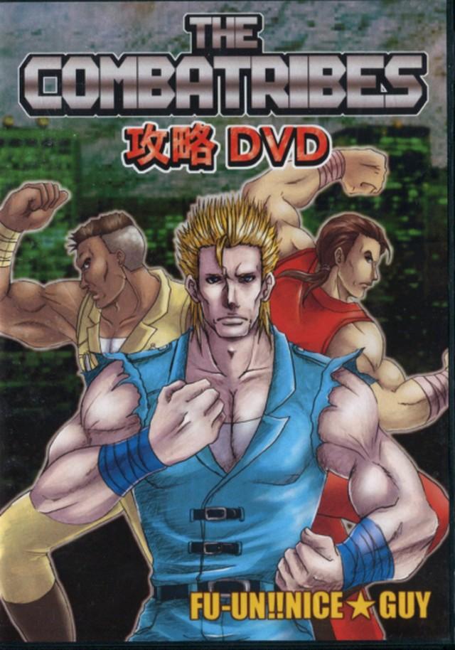 コンバットライブス攻略DVD(同人攻略DVD)