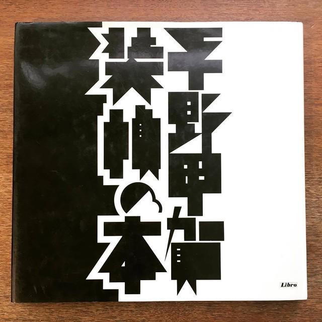 デザインの本「平野甲賀 装幀の本」 - メイン画像