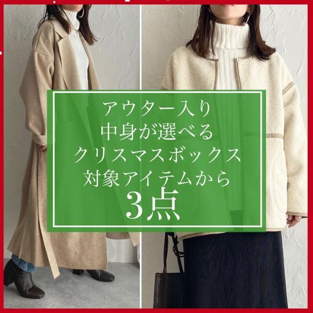 ◆即納◆アウター付き 中身が選べる 2020AW クリスマスボックス 福袋♡