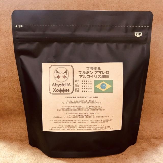 ブラジル ハンショグランジ農園 フルーツバスケット 150g
