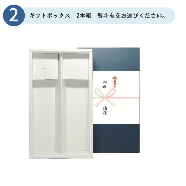 ギフトボックス 2本箱 熨斗有