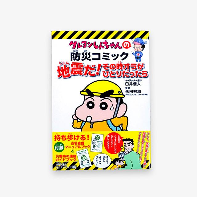クレヨンしんちゃん防災コミック『地震だ!その時オラがひとりだったら』(新版)【書籍】