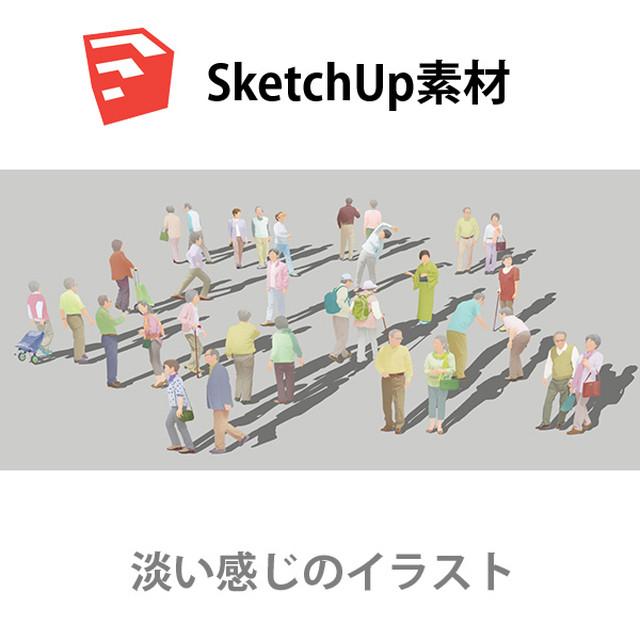 SketchUp素材シニアイラスト-淡い 4aa_020 - メイン画像
