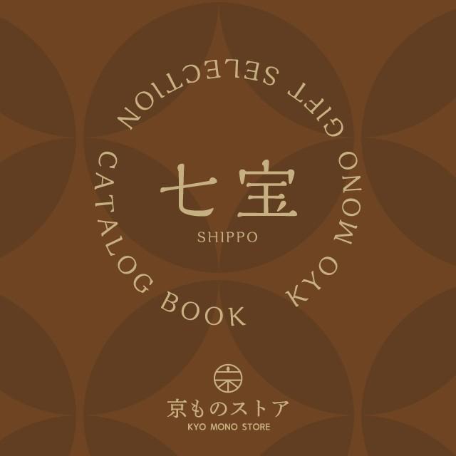 カタログギフト「京もの愛用券」七宝コース