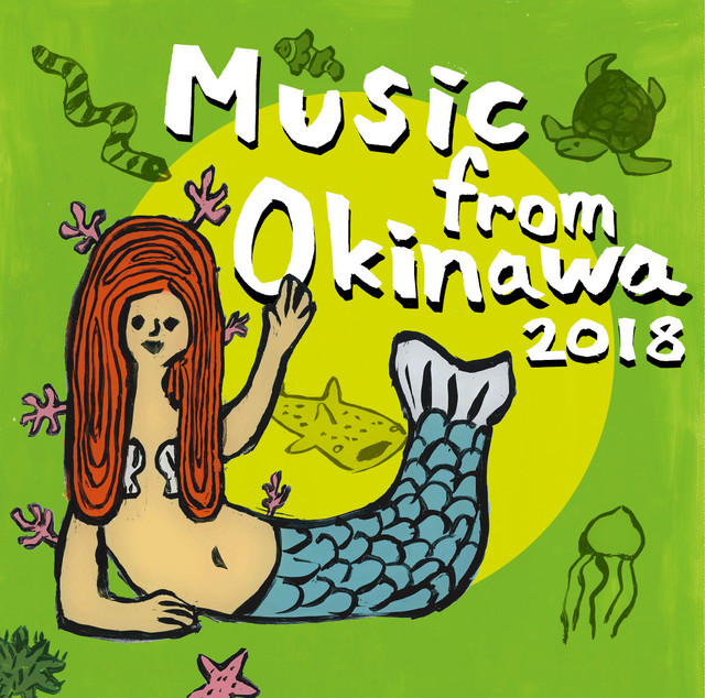 【CD】Various Artists「Music from Okinawa 2018」(沖縄 / Okinawa)