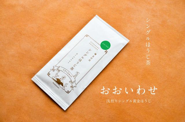 シングル黄金ほうじ茶【おおいわせ】40g