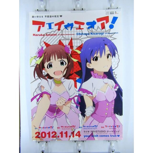 The Idolmaster A-E-I-U-E-O-AO! Hibiki - B2 size Anime Poster