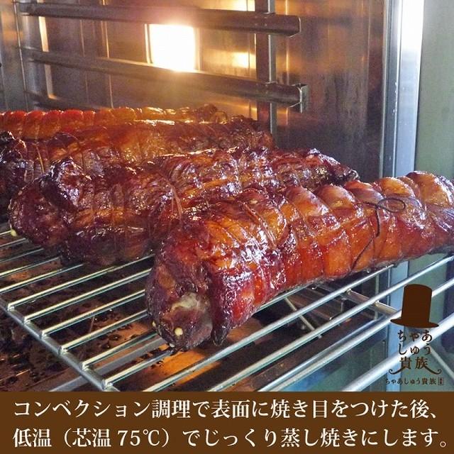 香ばし糸巻き焼豚 600g×1本 【チャーシュー】