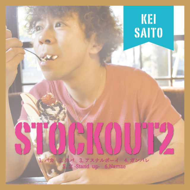 Stock Out-Vol.11-