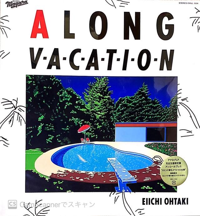 【ポストカード付】大瀧詠一「A LONG VACATION 40th Anniversary Edition」12インチアナログ盤<完全生産限定アンコールプレス盤>