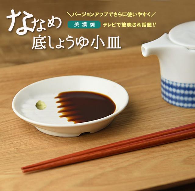 テレビ放映 ななめ底しょうゆ小皿 日本製 美濃焼 醤油皿