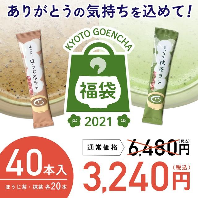 【数量限定】ごえん茶福袋(抹茶ラテ&ほうじ茶ラテ40本セット)